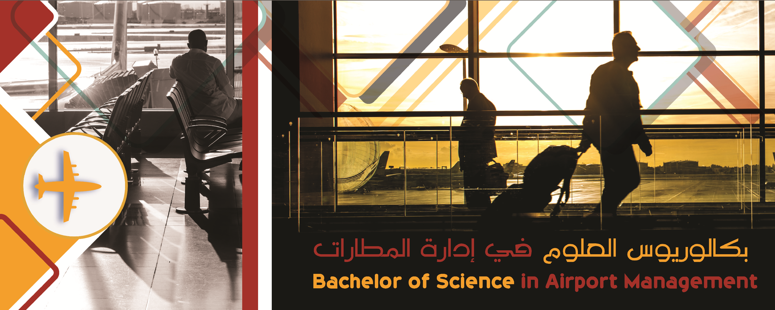 Bachelor of Science in Airport Management, Muscat, Oman 2019/2020